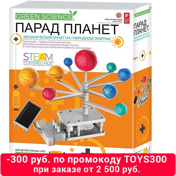 Set For Robotics Green Science Planets