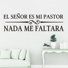 Lord Is My Shepherd Christian Spanish Quote Wall Stickers bedroom accessories El senor es mi pastor nada me faltara God Decal