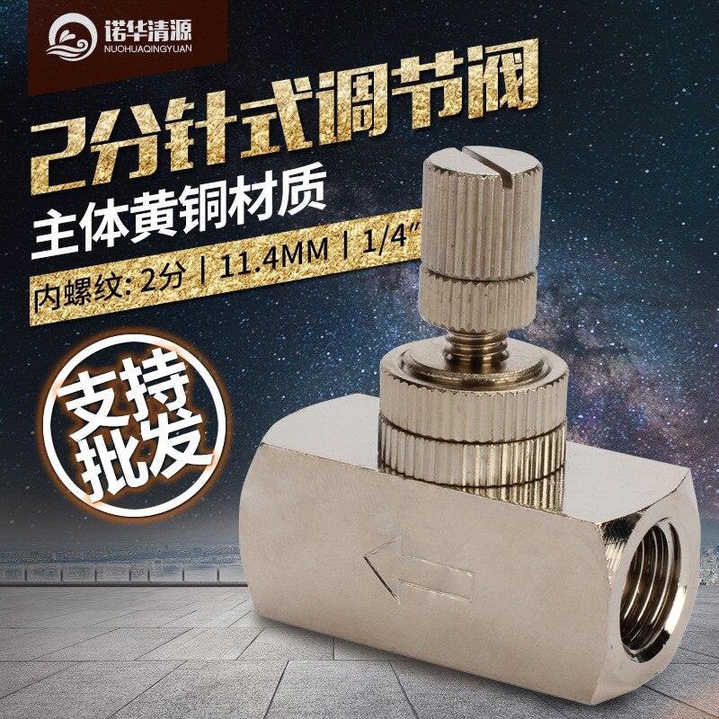[Manufacturers Direct Selling] Dot Matrix Regulating Valve Measuring Regulating Valve Micrometering Valve Water Purifier Waste W