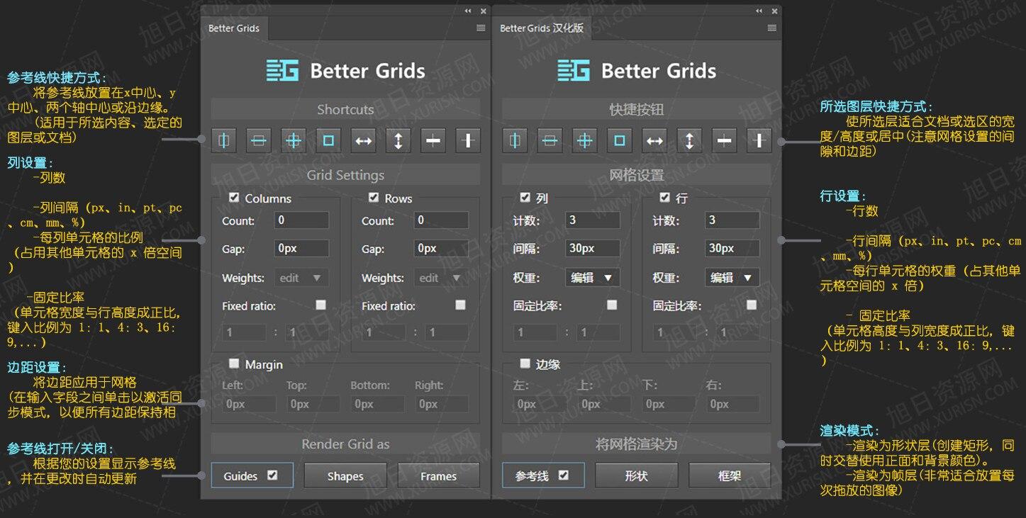 软件插件-PS扩展面板 网格布局创建插件Better Grids – Layout Creation Kit(3)