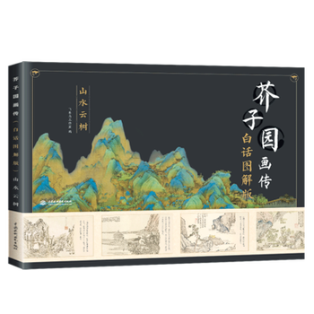 Traditional Chinese Mustard Seed Garden Painting Drawing Art Book for  Landscape cloud tree fish butterfly china chinese traditional patterns painting tattoo reference book