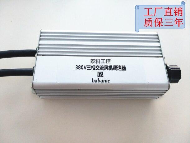 Moteur triphasé ventilateur ventilateur régulateur de vitesse 380V contrôleur onduleur sans moteur régulateur de vitesse interrupteur axe pression négative vent