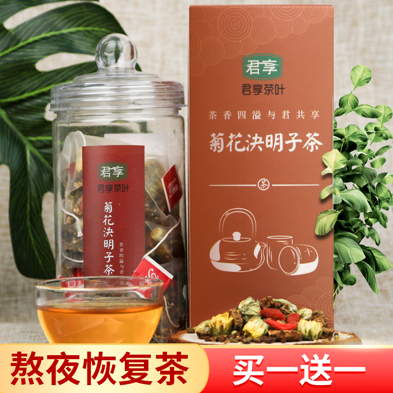 Chrysanthemum Medlar Ketsumeishi Honeysuckle Cold Tea Osmanthus Burdock Root Flower Tea Combination Health-Enhancing Herbal Tea