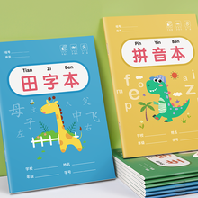 20 Books Students Swastika Grid Book Handwriting Chinese Character Practice Notebook For School Phonics Stationery Supplies Art