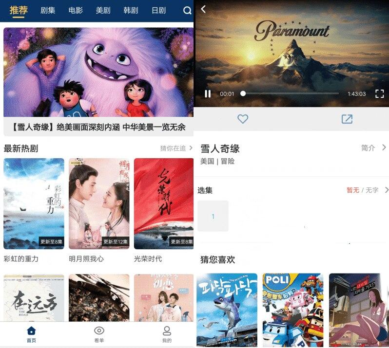 安卓Nemo影视V1.3.8 看剧刷剧追剧