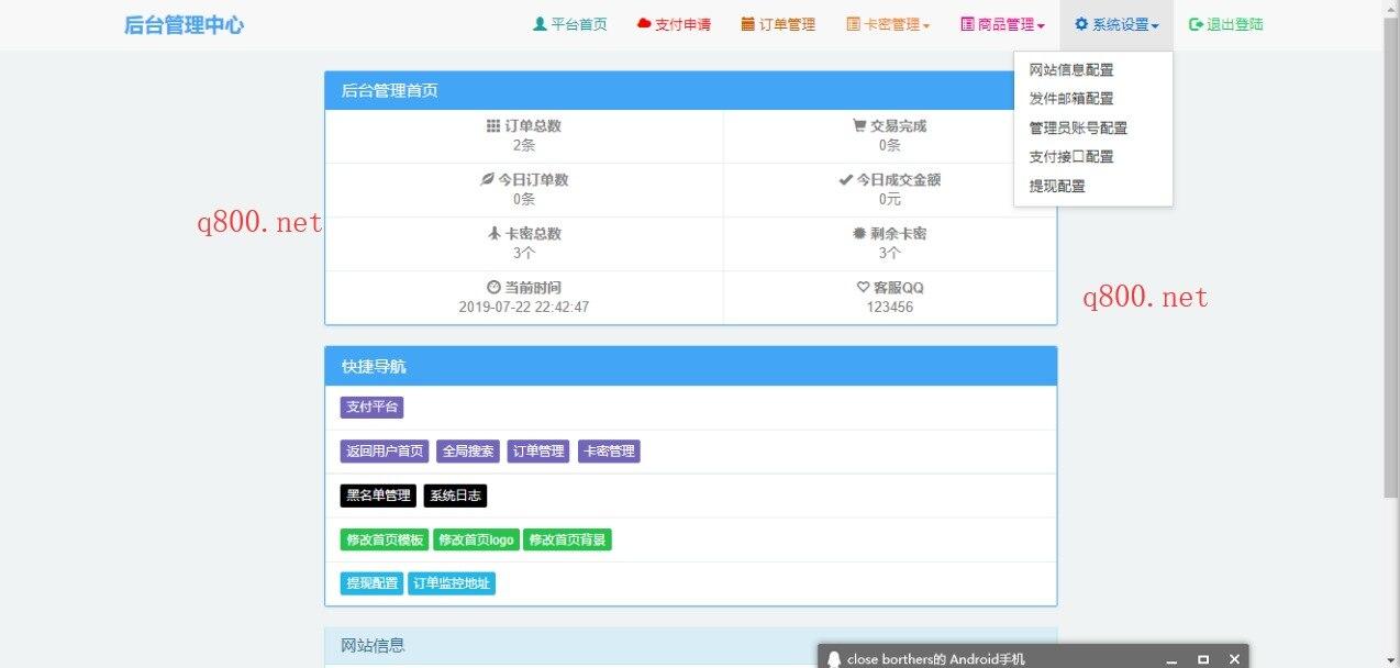 阿洋7.0自动发卡PHP平台源码+码支付(完全开源)