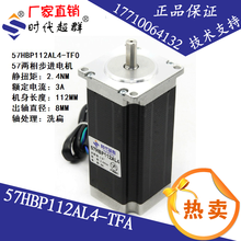 цена на Two-Phase Four-wire Stepper Motor 2.4NM 3A 57 Mixing Stepper Motor 57HBP112AL4-TFA