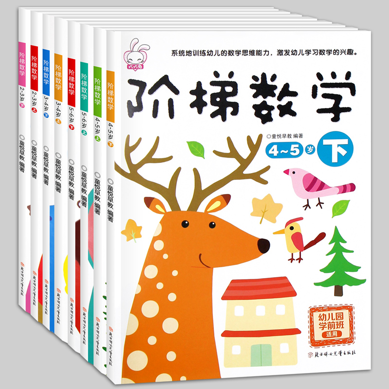 8pcs/set Ladder math book step by step 2-3-4-5-6-7 years old find difference educational book focus training game books