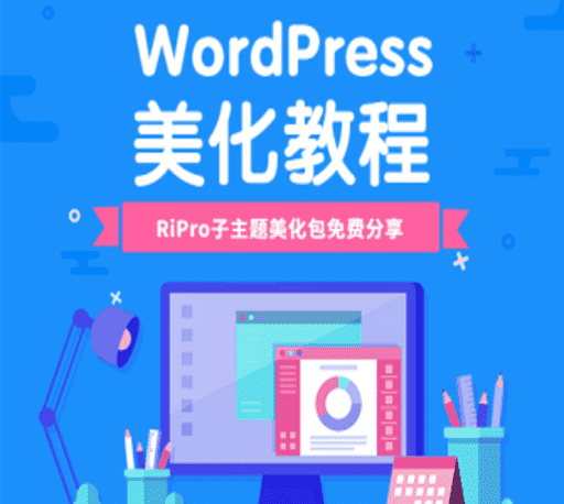 WordPress美化:RiPro6.3美化包子主题+模板无授权版免费分享
