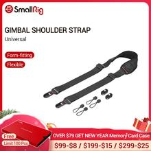 SmallRig אוניברסלי Gimbal כתף רצועה עם 1/4 בורג מיני צלחות שחרור מהיר על Gimbal Stablizer כתף רצועה 2466