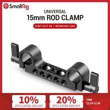 "SmallRig Super Light weight 15mm Railblock with 1/4"" 20 Standard Thread for Camera Cage 15mm Dslr Camera Rig   942"