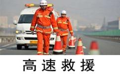 青岛高速救援