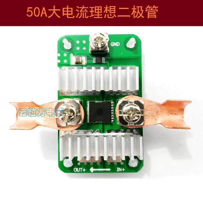 50A High Current Ideal Diode Solar Anti-reflux Charging Reverse Current Protection High Voltage Low Resistance