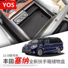 For Toyota Sienna 2011-2019 Armrest box storage box Sienna modified central interior compartment decoration туфли sienna