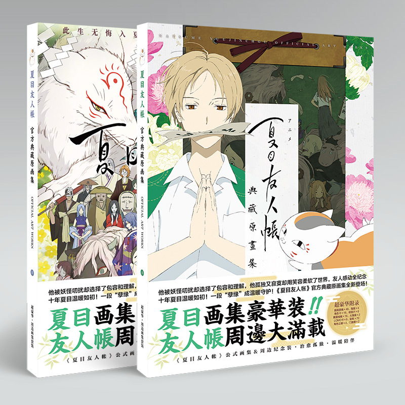 Anime Gift Box Natsume Yuujinchou Colorful Art Book Limited Edition Collector's Edition Picture Album Paintings