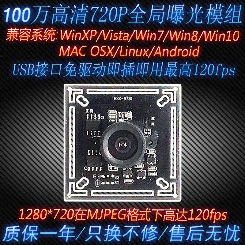 USB Interface Free Drive 1 Million 720P Global Exposure Camera Module Module Electronic Shutter High Speed 120 Frames