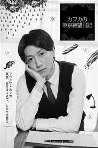 卡夫卡的东京绝望日记[更至2集]