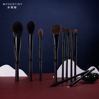 MyDestiny makeup brush The Misty Bamboo Classial Eboy Series 10 pcs Luxurious ebony brushes&carefully chosen natural animal hair