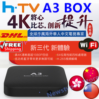 2020 Newest HTV A3 BOX A2 HTV BOX 6 htv5 HTV6 FUNTV Home X Chinese HongKong Taiwan Channels Android IPTV live Streaming box