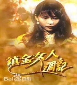 镇金女人周记粤语第一部