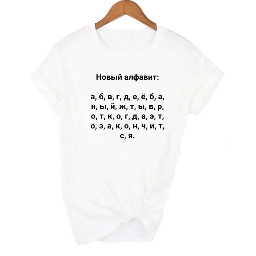 Russische Nieuwe Alfabet Vrouwelijke T-shirt Met Rusland Inscripties 2020 Vrouwen Harajuku Zomer Korte Mouw T-shirts Esthetische Tops Tees