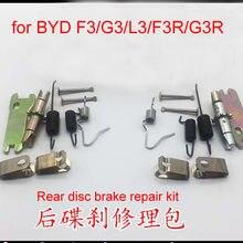 Для BYD F3 G3 L3 F3R G3R комплект для ремонта задних барабанных тормозов задние дисковые тормоза Ремонтный комплект стояночный пружинный два задних колеса