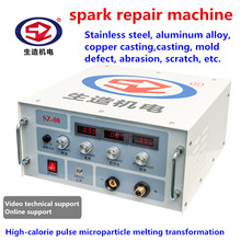 SZ-08 stainless steel /copper/aluminium alloy die casting repair machine Surfacing reinforcement cold weld spark