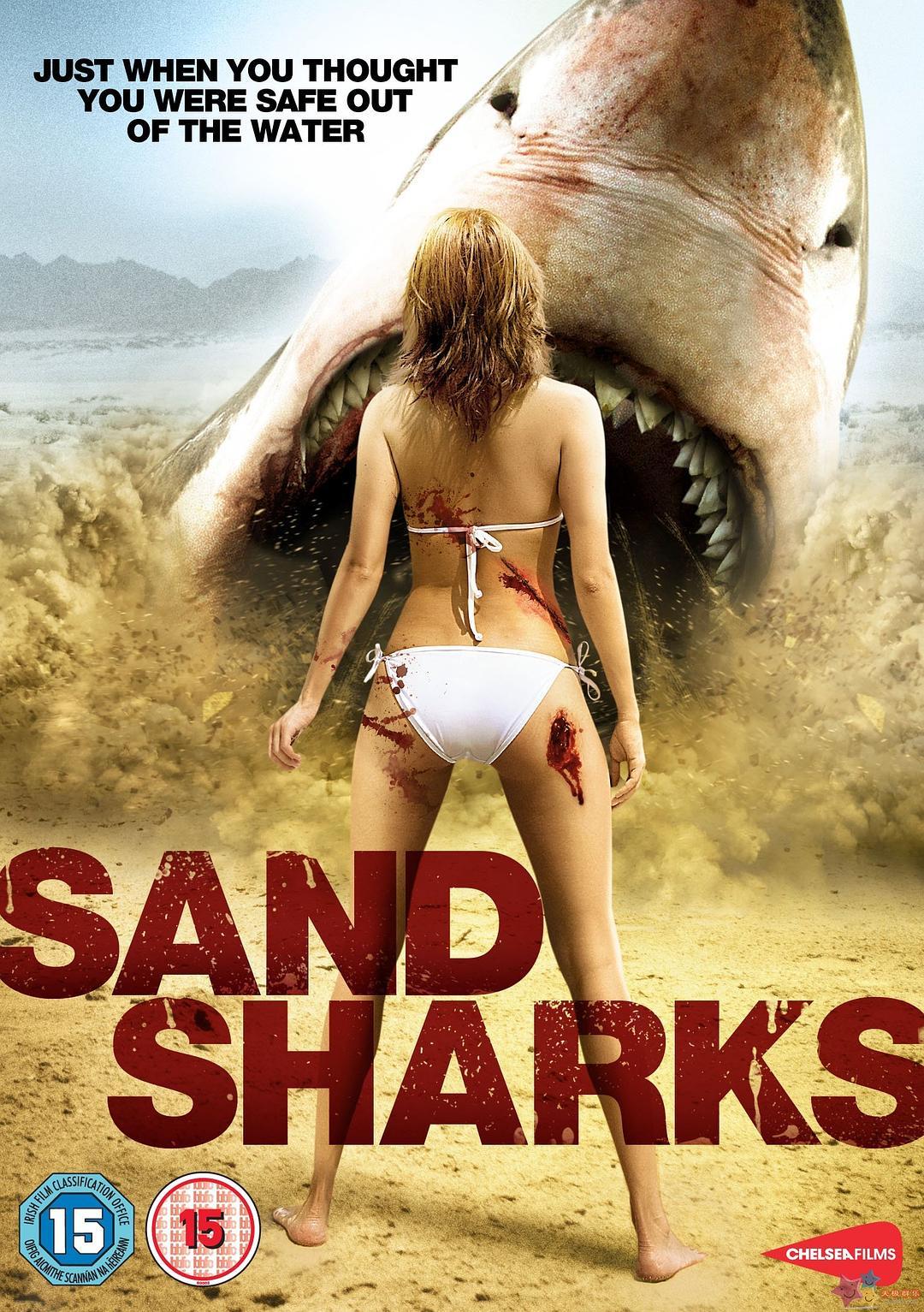 沙海狂鯊 Sand Sharks