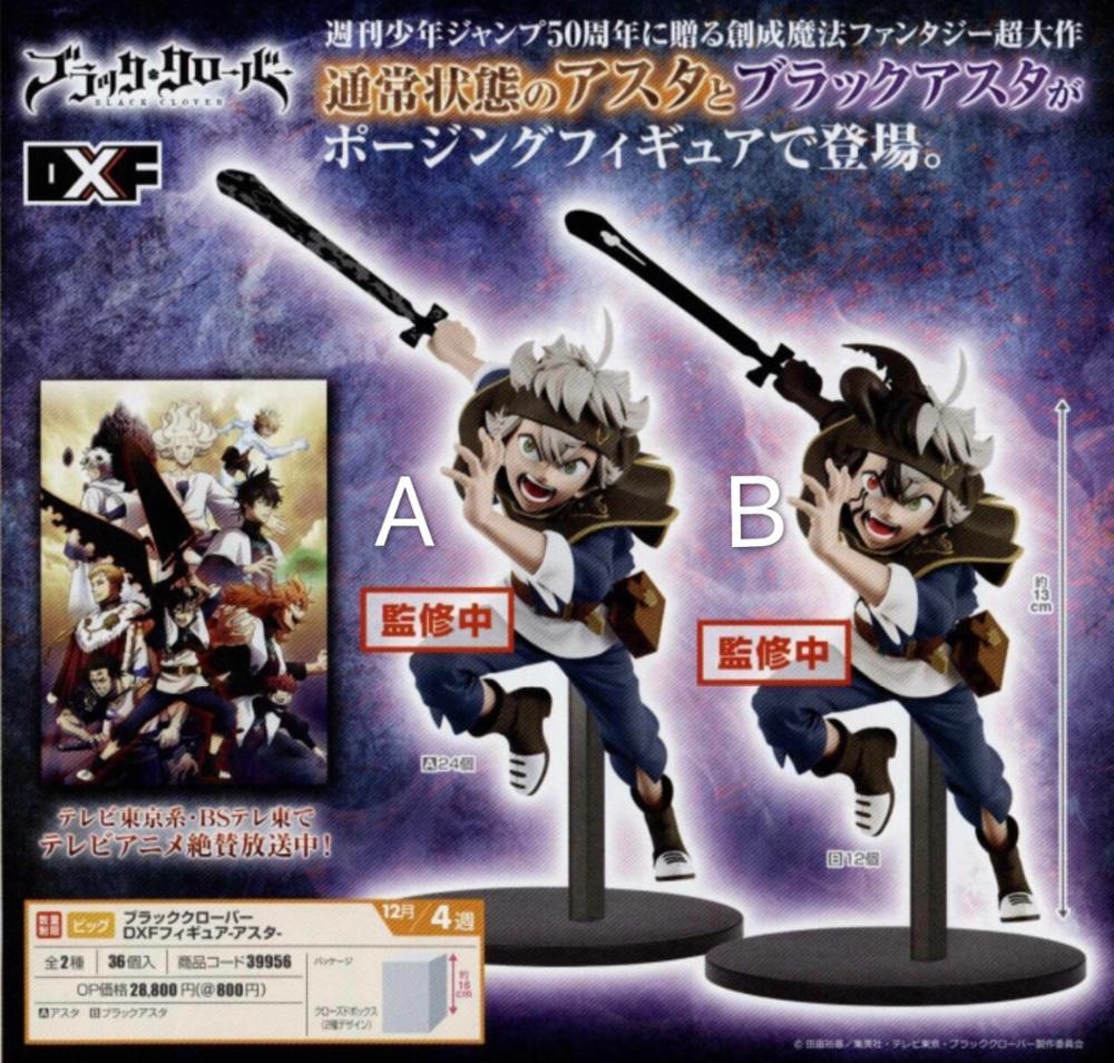 In Stock Banpresto Black Clover Asta Action Figure PVC Model Figurals Dolls Brinquedos Figuarts