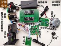 Sistema da placa-mãe do computador do controle do circuito da arruela do carro do auto-serviço (seis funções)