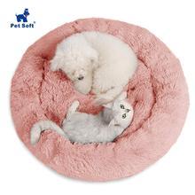 Мягкие круглые плюшевые согревающие кровати для кошек, мягкие длинные плюшевые кровати для домашних животных, кровати для маленьких собак, кошек, ультра мягкие моющиеся подушки для домашних животных