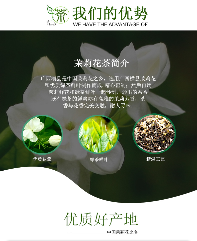 Jasmine tea in 250-carat chain-sealed pocket recommended for Chinese organic health tea flower tea 1
