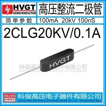 Free shipping 10PCS / LOT 2CLG20KV 0.1A high voltage 100mA 20KV 100nS