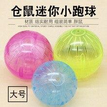 Игрушка для маленьких домашних животных, новинка, мячик для домашних животных, игрушка для хомяка, мини-мячик, игрушка 12 см, цветная большая игрушка, интерактивная обучающая игрушка