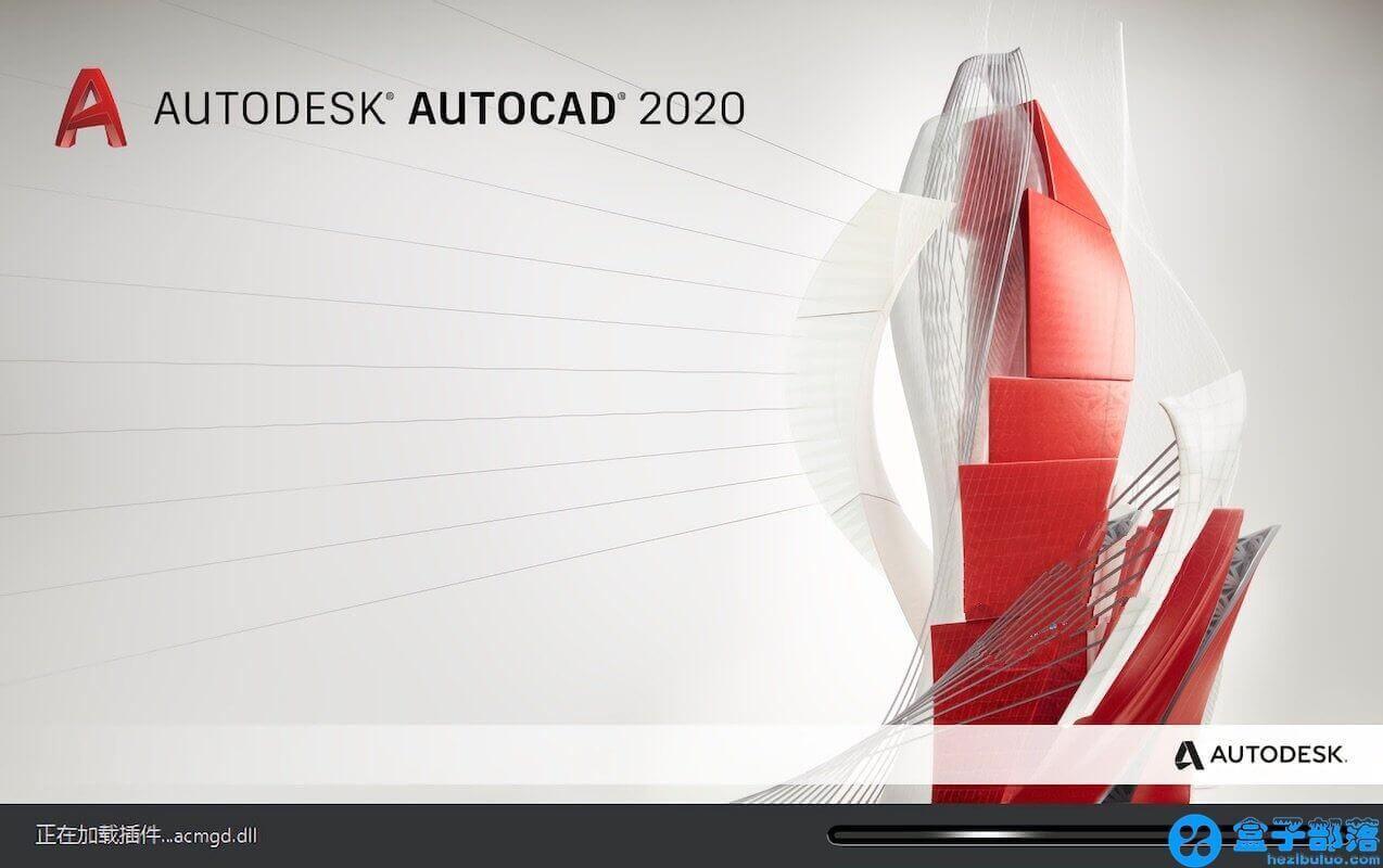AutoCAD 2020 官方简体中文正式版离线包及注册机