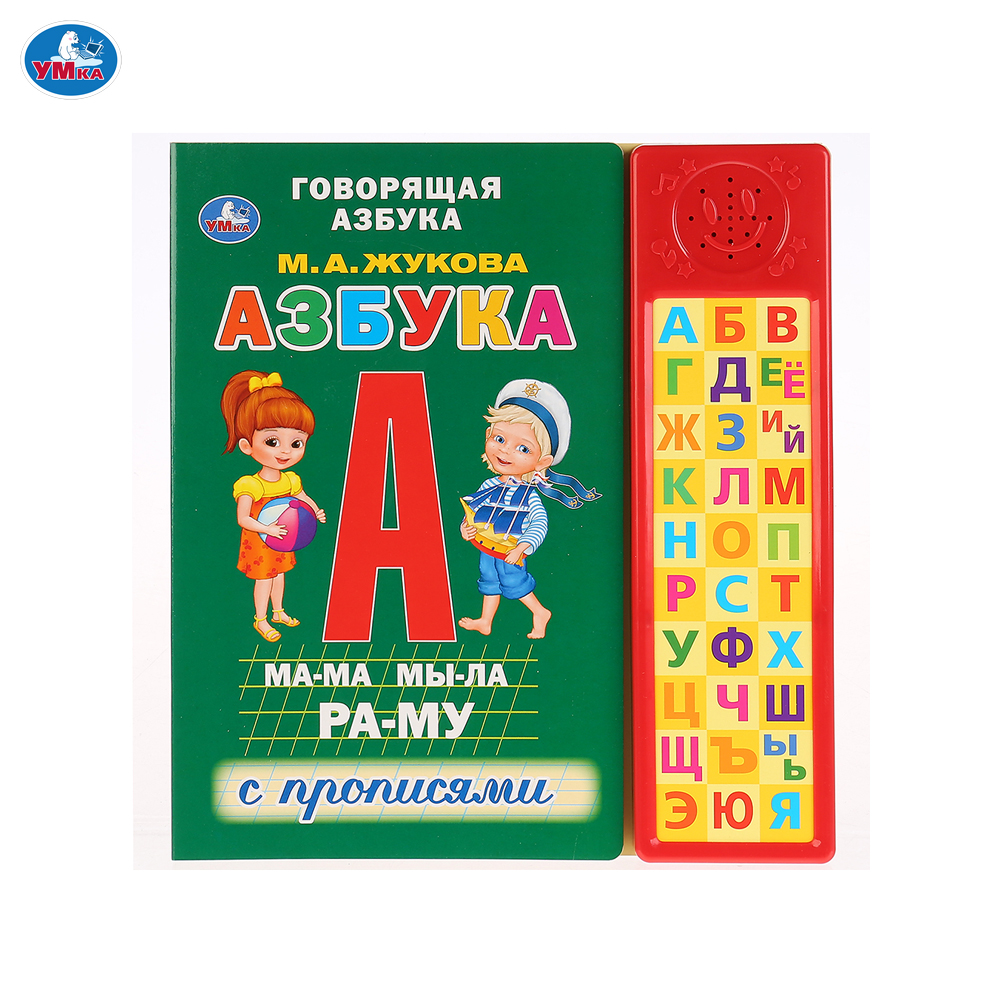 цена UMKA Card Books 278502 book poems poems voiced toy book musical for a child a boy and a girl онлайн в 2017 году