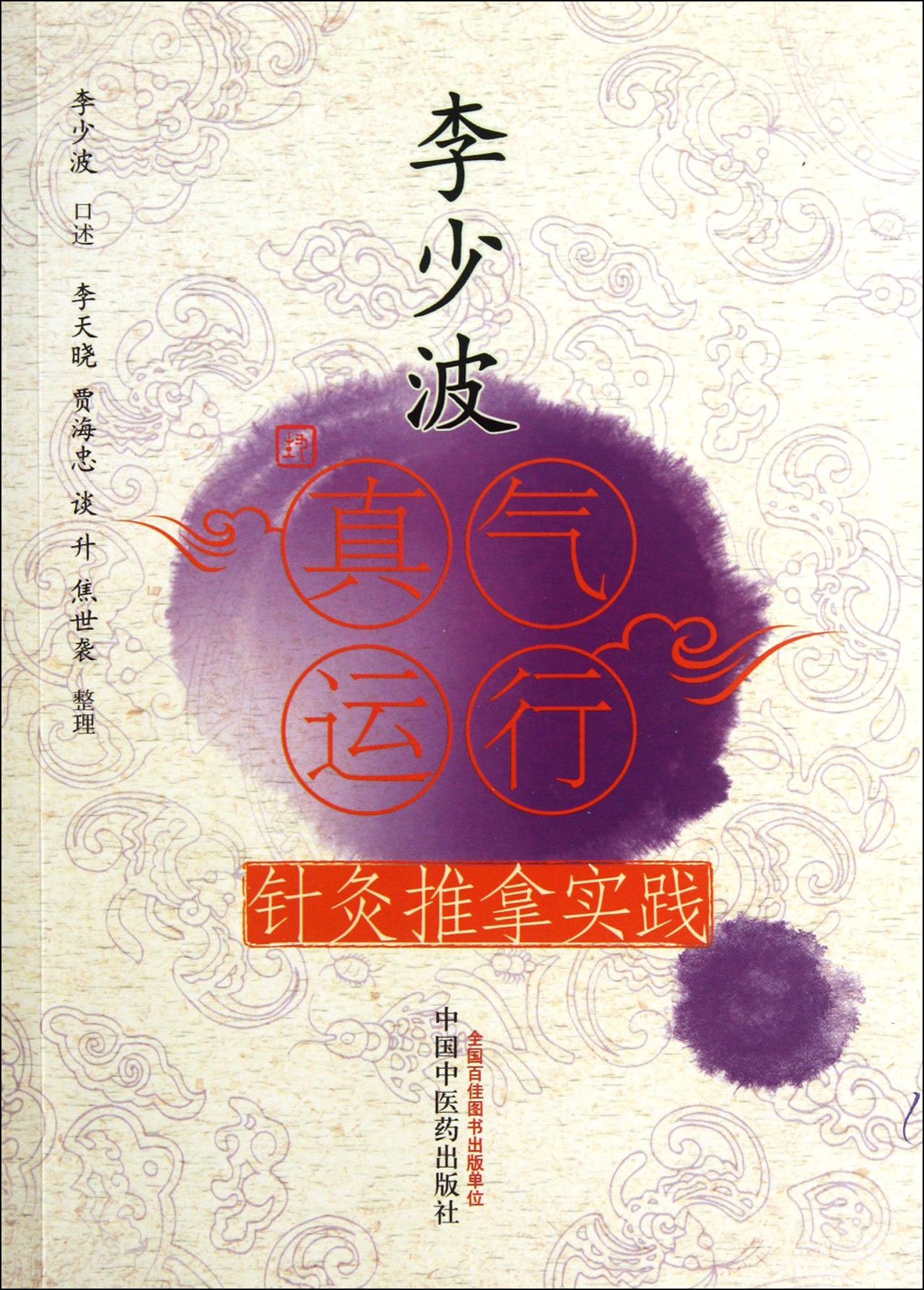 Li Shaobos Qi Operation Method--Practice Of Acupuncture And Massage (Chinese Edition)