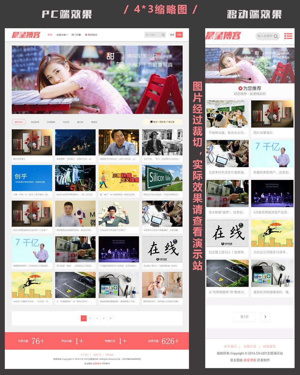 【CX-UDY3.1主题源码】 wordpress最新主题 美女图片虚拟资源付费查看与付费下载带在线充值与卡密系统网站模板去授权版