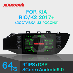 """Image 1 - Marubox KD9638 DSP, 64GB 1 Din Car Multimedia Player for Kia Rio 2017 +, 9"""" IPS Screen with GPS Navigation, Bluetooth, Android 9"""