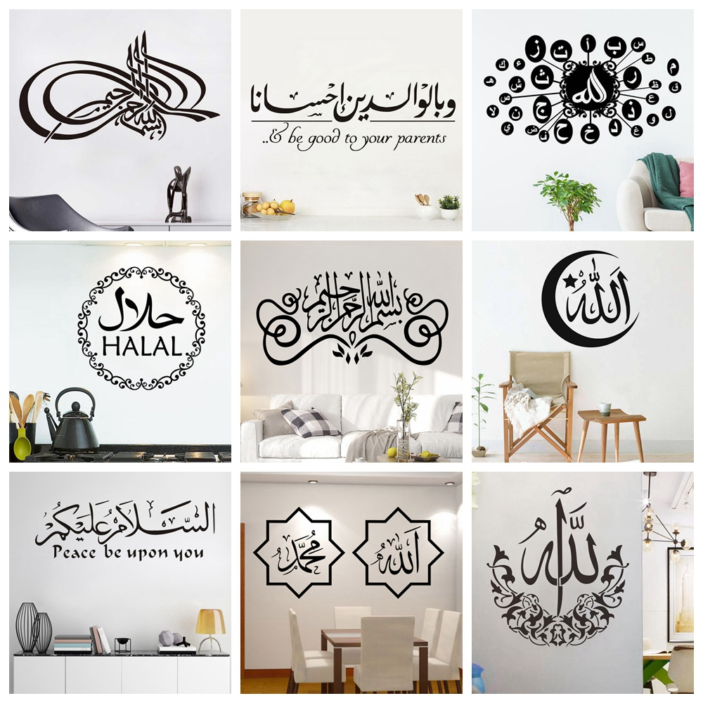 Islamic Muslim Flower Arabic Wall Sticker Home Decor God Allah Quran Arabic Quote for Living Room Bedroom Kitchen Mosque Decals 1