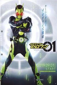 假面骑士01[更至4集]