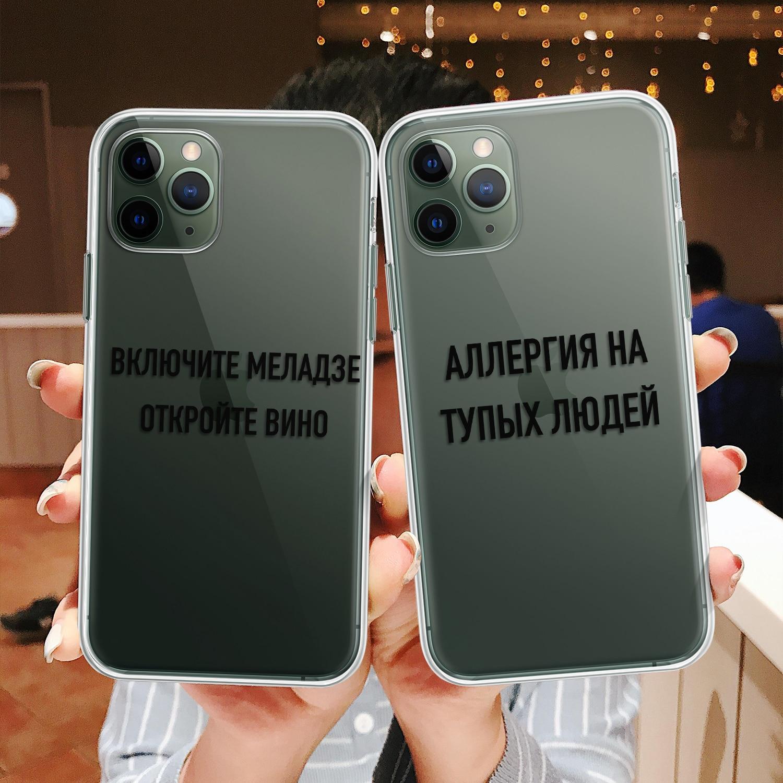 Russian Quote Slogan Phone Cover For iPhone 11 12 Pro Max X XS XR Max 7 8 7Plus 8Plus 6S SE Soft SiliconeTransparent Case Fundas