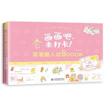 8000 Simple Line Drawing Sketch Book Children Stick Figure Entry Tutorial Art Painting Book цена и фото