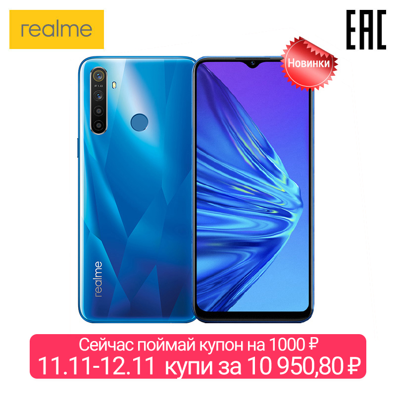 Smartphone realme 5 64 GB, Quadro camera, capacious battery 5000 mAh, hurry up to get extra coupon for 1100 rubles image