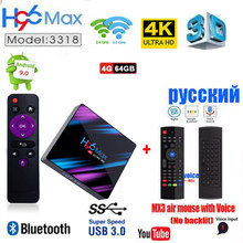 H96 max rk3318 tv caixa android 9.0 quad-core 4g 64g suporta opcional i8 voz ar mouse 100m lan 2.4g/5g wifi bluetooth 4.0(Canada)
