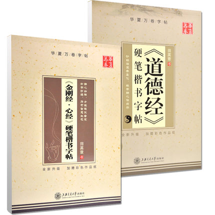 2 Book/set Heart Sutra Buddhist Diamon Sutra + Tao Te Ching / Dao De Jing Chinese Characters Copybook For Pen Calligraphy