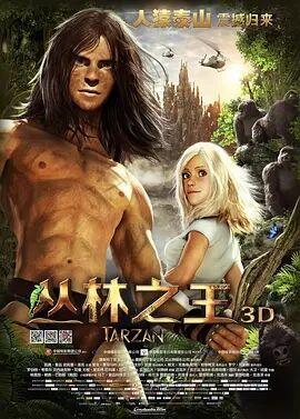 人猿泰山2013