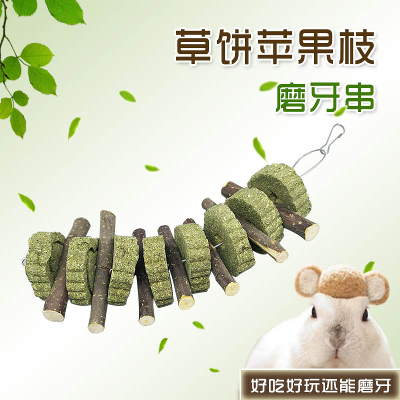 Grass Apple-Branch Molar String Grass String Rabbit Guinea Pig Totoro Bite String Molar Snacks Pet Molar Supplies
