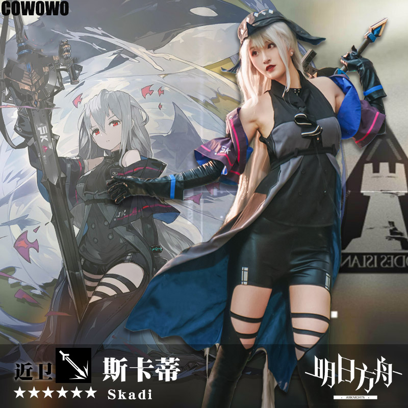 Anime!Arknights Skadi RHODES ISLAND Version 2.0 Battle Suit <font><b>Sexy</b></font> <font><b>Dress</b></font> Uniform Cosplay Costume <font><b>Halloween</b></font> For <font><b>Women</b></font> Free Shipping image