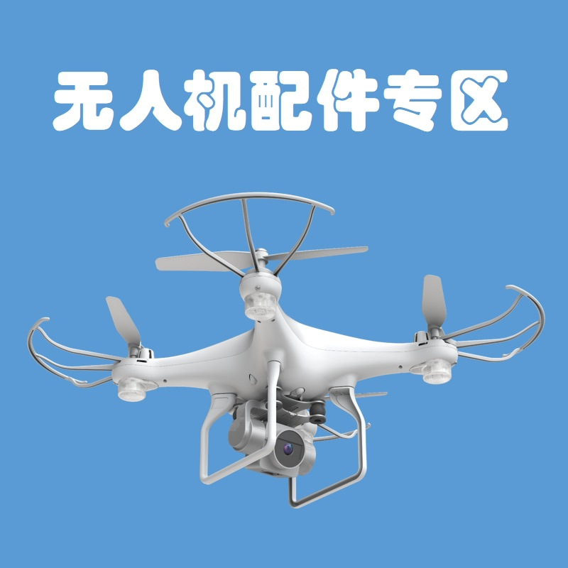 Unmanned Aerial Vehicle Remote Control Aircraft Quadcopter Battery Motor Circuit Board Blades Gear Protected Frame Phone Case Ac